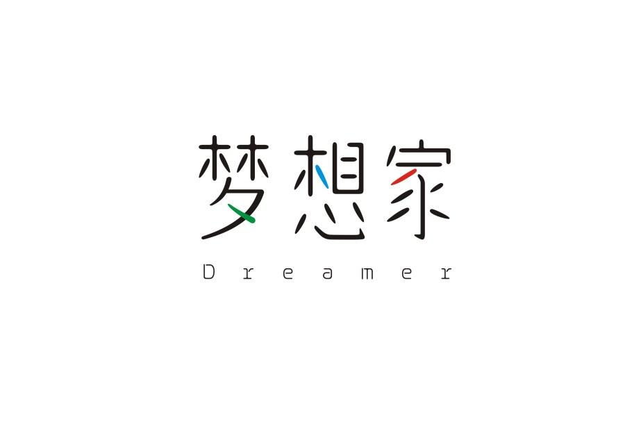 logo设计 > 梦想家